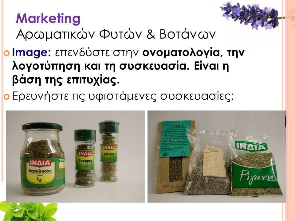 Marketing Αρωματικών Φυτών & Βοτάνων Image: επενδύστε στην ονοματολογία, την λογοτύπηση και τη συσκευασία.