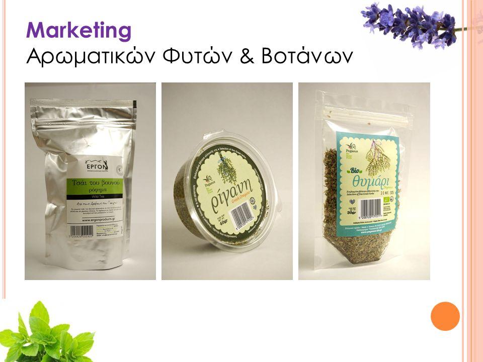 Marketing Αρωματικών Φυτών & Βοτάνων