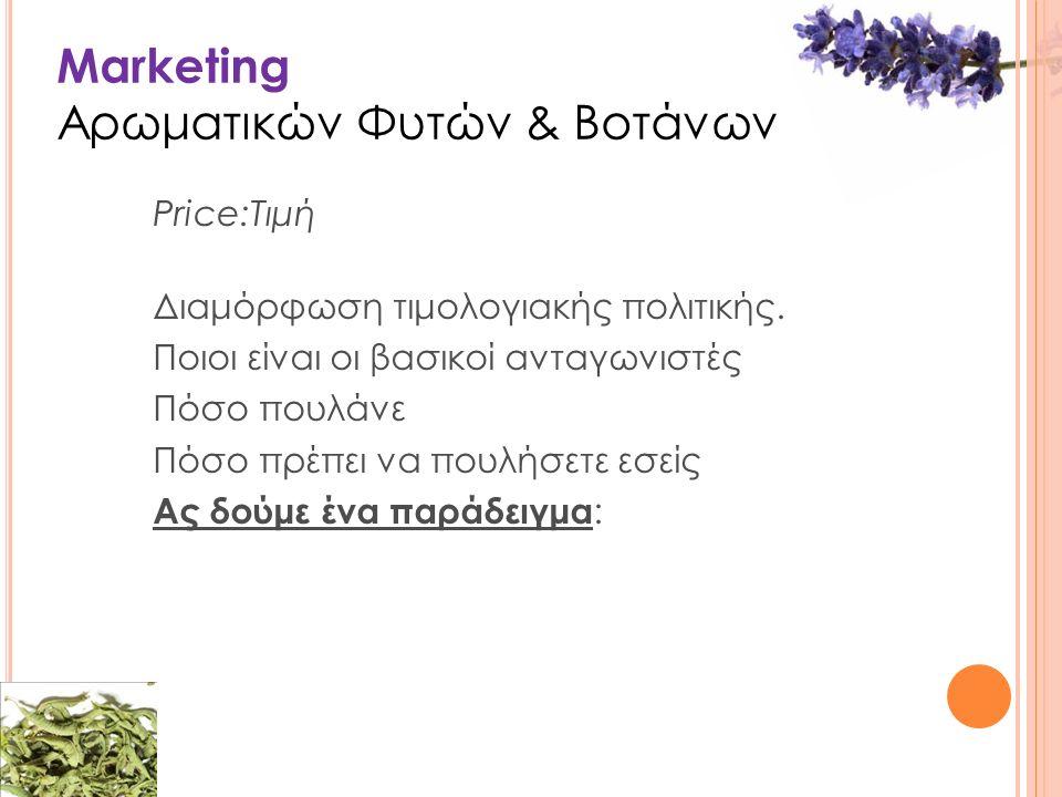 Marketing Αρωματικών Φυτών & Βοτάνων Price:Τιμή Διαμόρφωση τιμολογιακής πολιτικής.