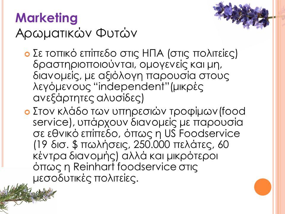 Marketing Αρωματικών Φυτών Σε τοπικό επίπεδο στις ΗΠΑ (στις πολιτείες) δραστηριοποιούνται, ομογενείς και μη, διανομείς, με αξιόλογη παρουσία στους λεγόμενους independent (μικρές ανεξάρτητες αλυσίδες) Στον κλάδο των υπηρεσιών τροφίμων(food service), υπάρχουν διανομείς με παρουσία σε εθνικό επίπεδο, όπως η US Foodservice (19 δισ.