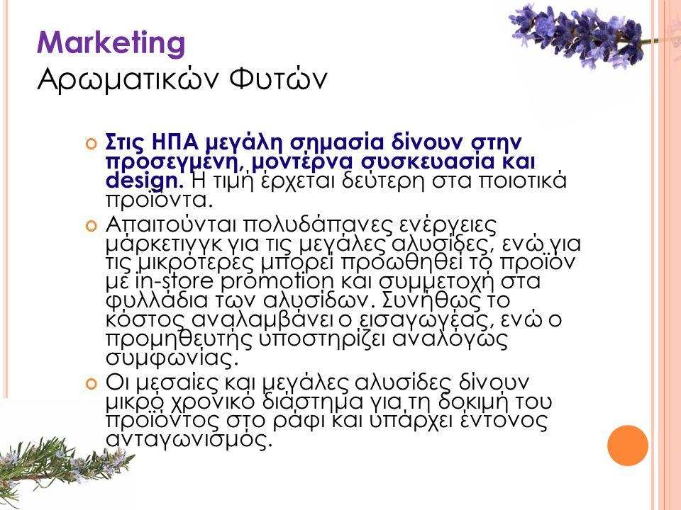 Marketing Αρωματικών Φυτών Στις ΗΠΑ μεγάλη σημασία δίνουν στην προσεγμένη, μοντέρνα συσκευασία και design.