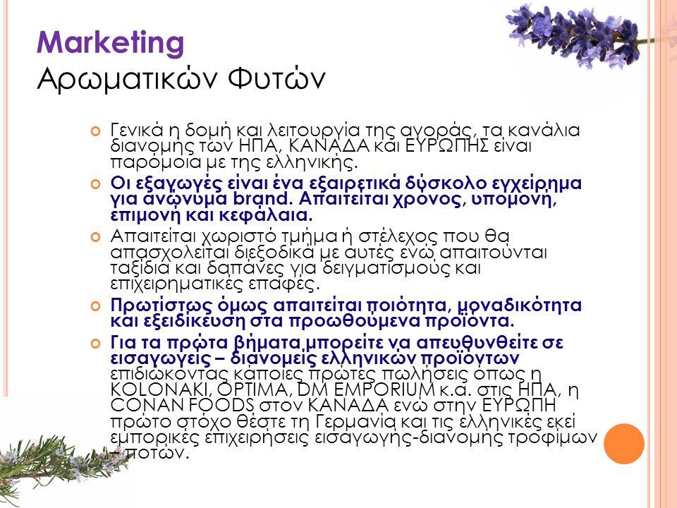 Marketing Αρωματικών Φυτών Γενικά η δομή και λειτουργία της αγοράς, τα κανάλια διανομής των ΗΠΑ, ΚΑΝΑΔΑ και ΕΥΡΩΠΗΣ είναι παρόμοια με της ελληνικής.