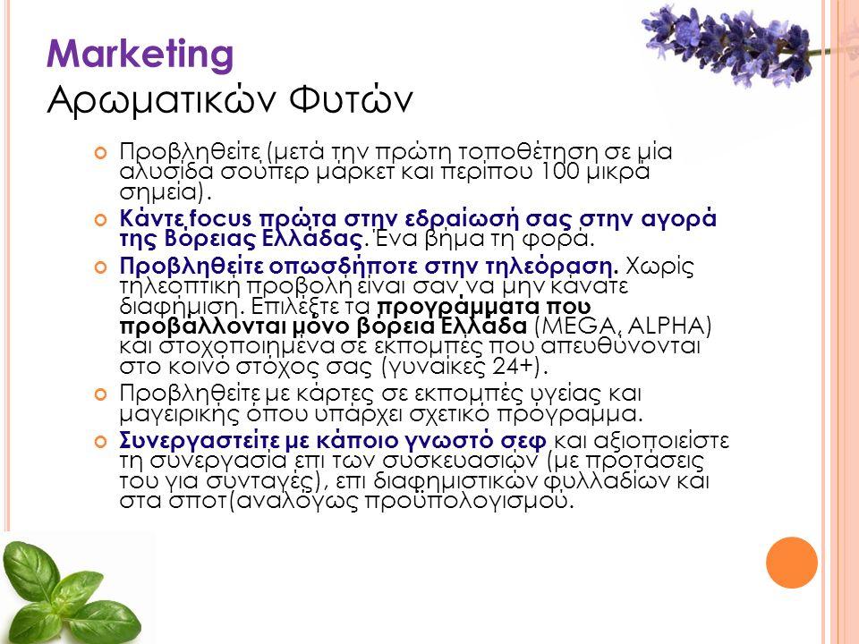 Marketing Αρωματικών Φυτών Προβληθείτε (μετά την πρώτη τοποθέτηση σε μία αλυσίδα σούπερ μάρκετ και περίπου 100 μικρά σημεία).