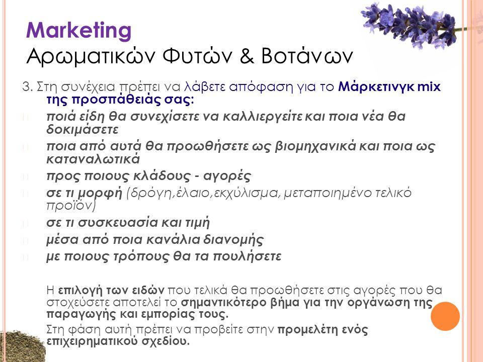Marketing Αρωματικών Φυτών & Βοτάνων 3.