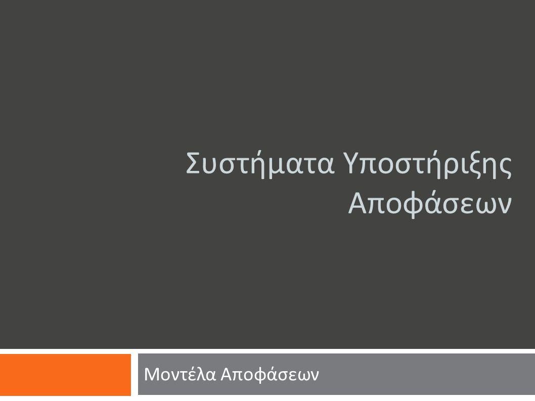 Δομή  Επισκόπηση βασικών μοντέλων λήψης αποφάσεων  Αναλυτικά μοντέλα  Μαθηματικός και Ακέραιος Προγραμματισμός  Δέντρα Αποφάσεων  Μοντέλα Προσομοίωσης  Ευρεστικές Τεχνικές 2