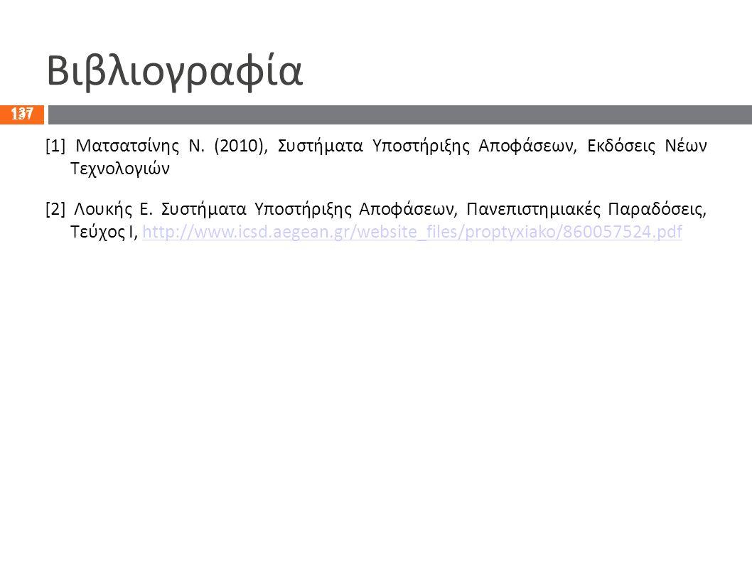 137 Βιβλιογραφία [1] Ματσατσίνης N. (2010), Συστήματα Υποστήριξης Αποφάσεων, Εκδόσεις Νέων Τεχνολογιών [2] Λουκής Ε. Συστήματα Υποστήριξης Αποφάσεων,