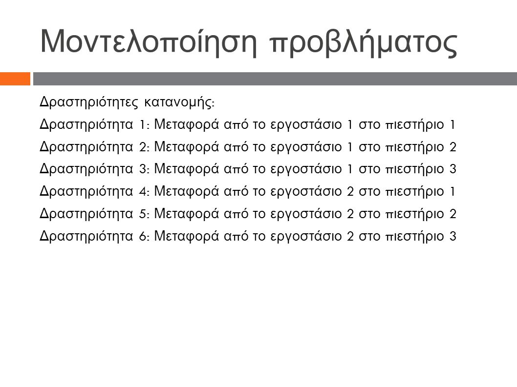 Μοντελο π οίηση π ροβλήματος Δραστηριότητες κατανομής : Δραστηριότητα 1: Μεταφορά α π ό το εργοστάσιο 1 στο π ιεστήριο 1 Δραστηριότητα 2: Μεταφορά α π