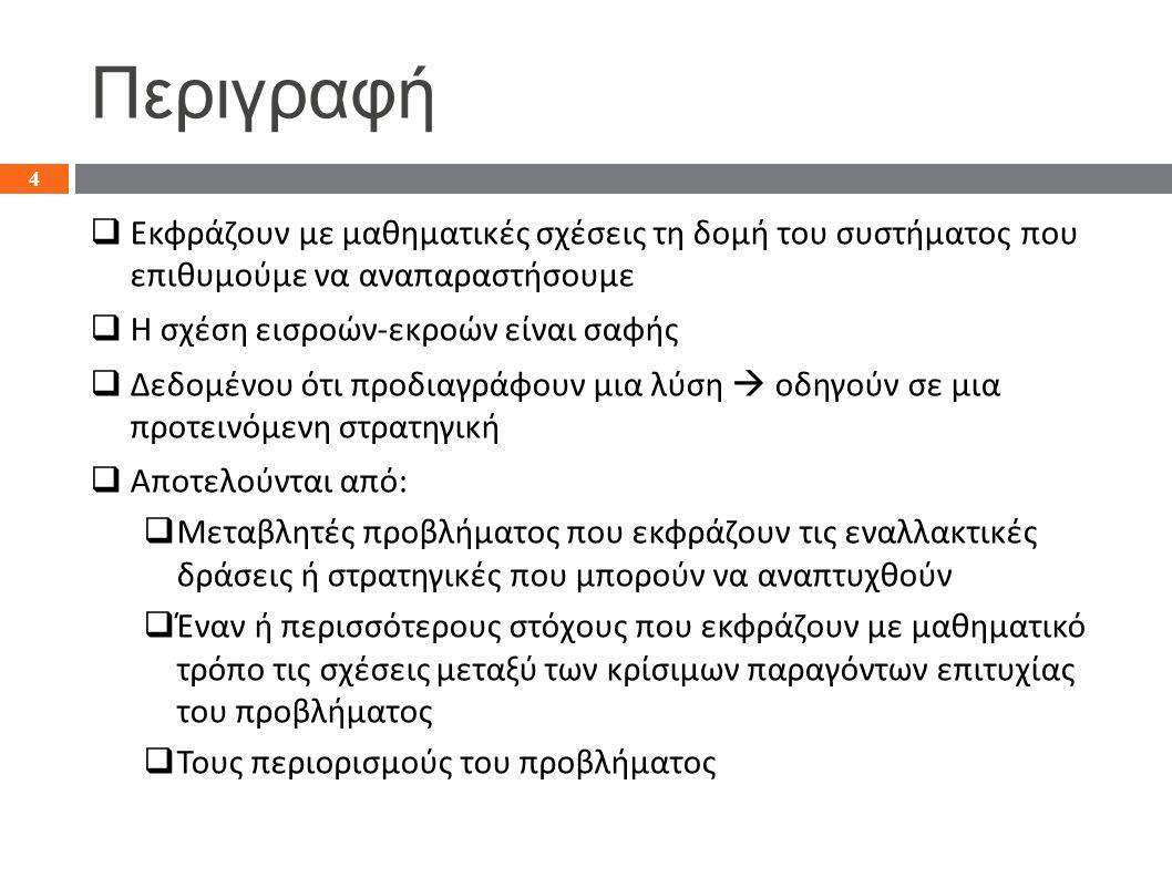 Κριτήρια Α π όφασης 95