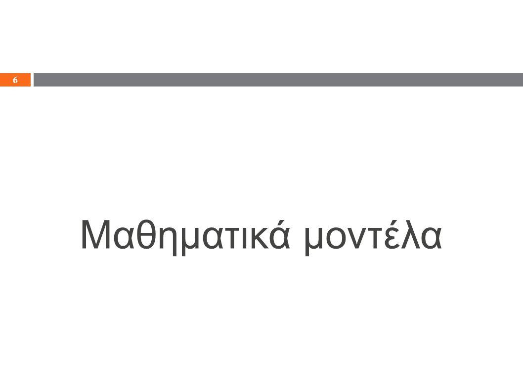 137 Βιβλιογραφία [1] Ματσατσίνης N.
