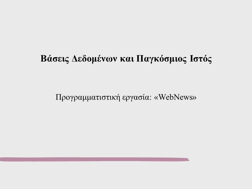 Βάσεις Δεδομένων και Παγκόσμιος Ιστός Προγραμματιστική εργασία: «WebNews»