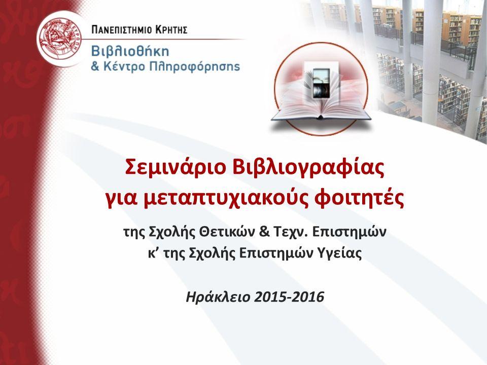 Σεμινάριο Βιβλιογραφίας για μεταπτυχιακούς φοιτητές της Σχολής Θετικών & Τεχν.