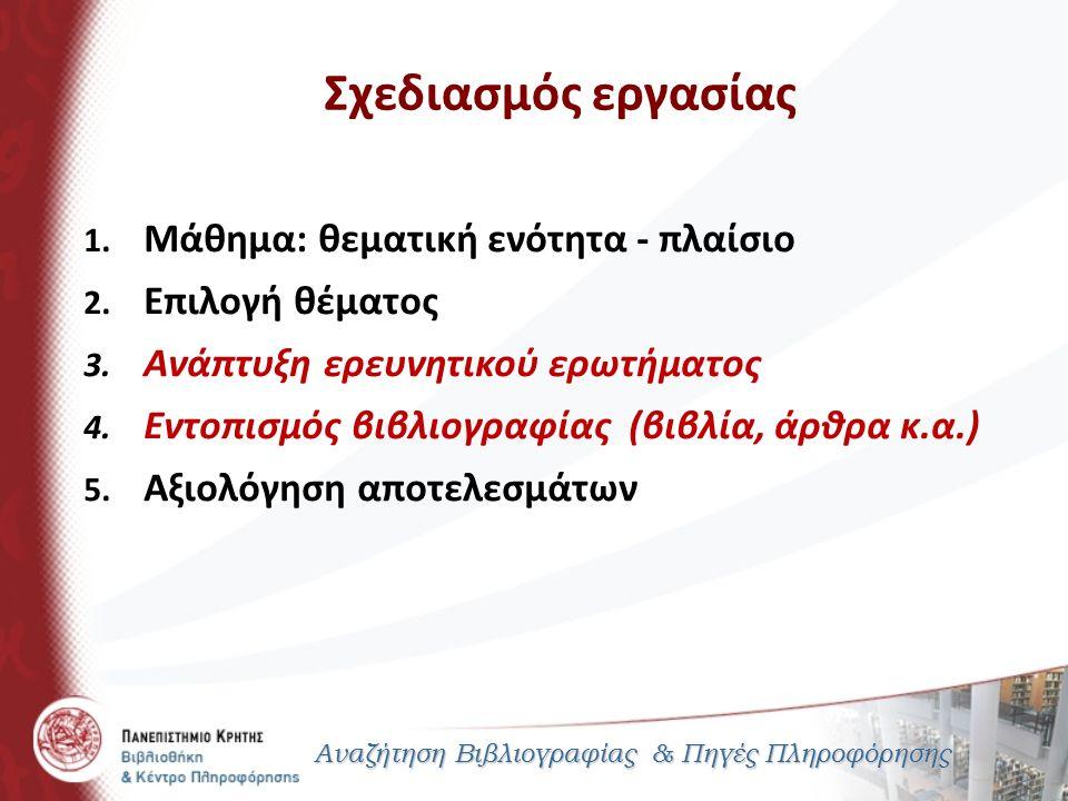 Σχεδιασμός εργασίας Αναζήτηση Βιβλιογραφίας & Πηγές Πληροφόρησης 1.