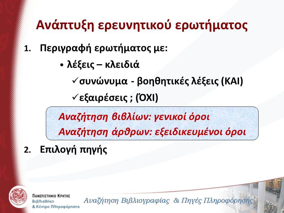 Ανάπτυξη ερευνητικού ερωτήματος Αναζήτηση Βιβλιογραφίας & Πηγές Πληροφόρησης 1.