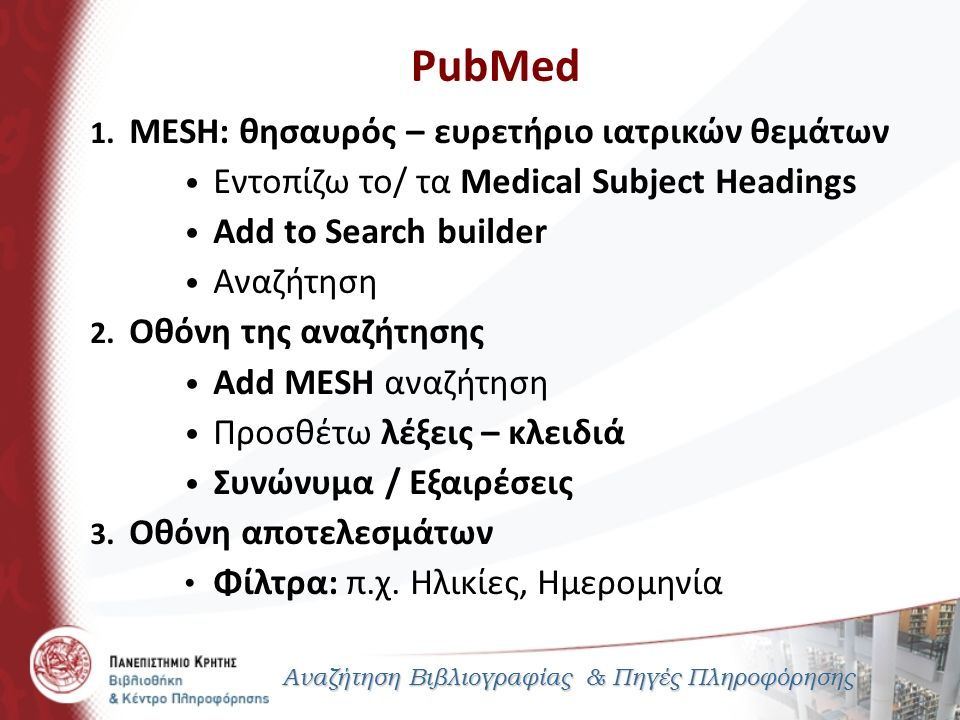 PubMed Αναζήτηση Βιβλιογραφίας & Πηγές Πληροφόρησης 1.