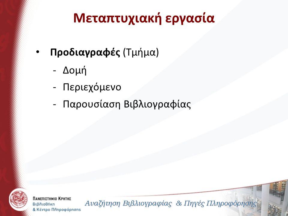 Μεταπτυχιακή εργασία Αναζήτηση Βιβλιογραφίας & Πηγές Πληροφόρησης Προδιαγραφές (Τμήμα) -Δομή -Περιεχόμενο -Παρουσίαση Βιβλιογραφίας