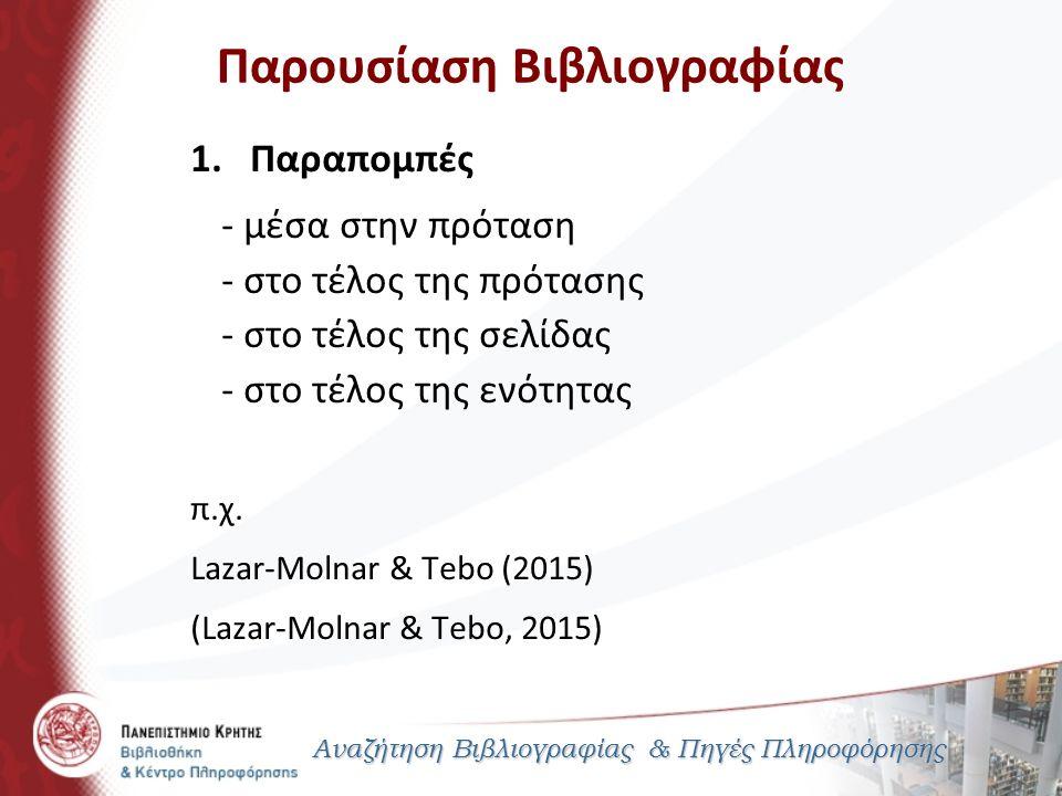 Παρουσίαση Βιβλιογραφίας Αναζήτηση Βιβλιογραφίας & Πηγές Πληροφόρησης 1.Παραπομπές -μέσα στην πρόταση -στο τέλος της πρότασης -στο τέλος της σελίδας -στο τέλος της ενότητας π.χ.