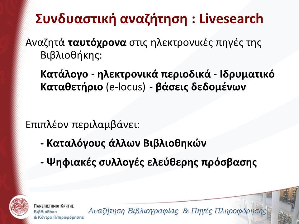 Συνδυαστική αναζήτηση : Livesearch Αναζήτηση Βιβλιογραφίας & Πηγές Πληροφόρησης Αναζητά ταυτόχρονα στις ηλεκτρονικές πηγές της Βιβλιοθήκης: Κατάλογο - ηλεκτρονικά περιοδικά - Ιδρυματικό Καταθετήριο (e-locus) - βάσεις δεδομένων Επιπλέον περιλαμβάνει: - Καταλόγους άλλων Βιβλιοθηκών - Ψηφιακές συλλογές ελεύθερης πρόσβασης