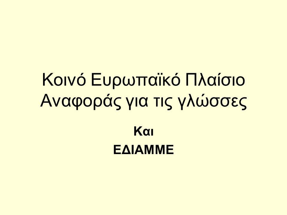 Η ελληνική ως ξένη/ δεύτερη γλώσσα στην Ελλάδα και στο εξωτερικό ανήκει στις λιγότερο ομιλούμενες/ διδασκόμενες γλώσσες και ο αριθμός αυτών που τη διδάσκονται, σε σύγκριση με άλλες ευρωπαϊκές γλώσσες, δεν είναι ιδιαίτερα μεγάλος