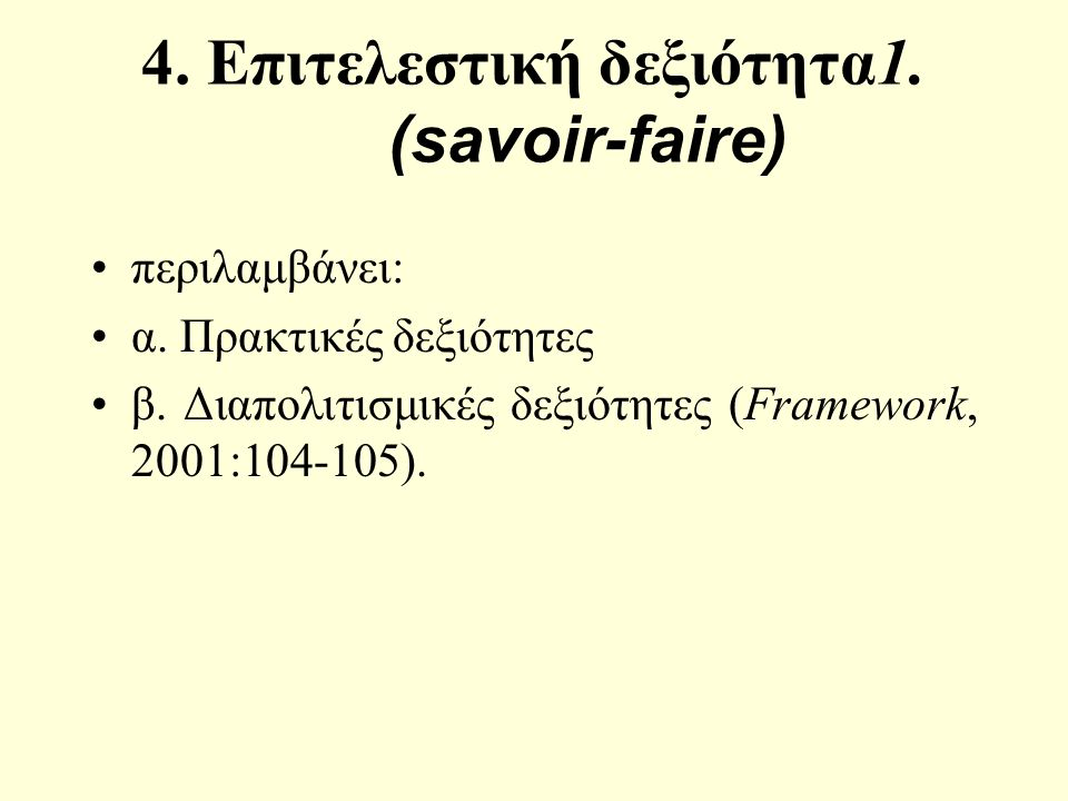 4. Επιτελεστική δεξιότητα1. (savoir-faire) περιλαμβάνει: α.