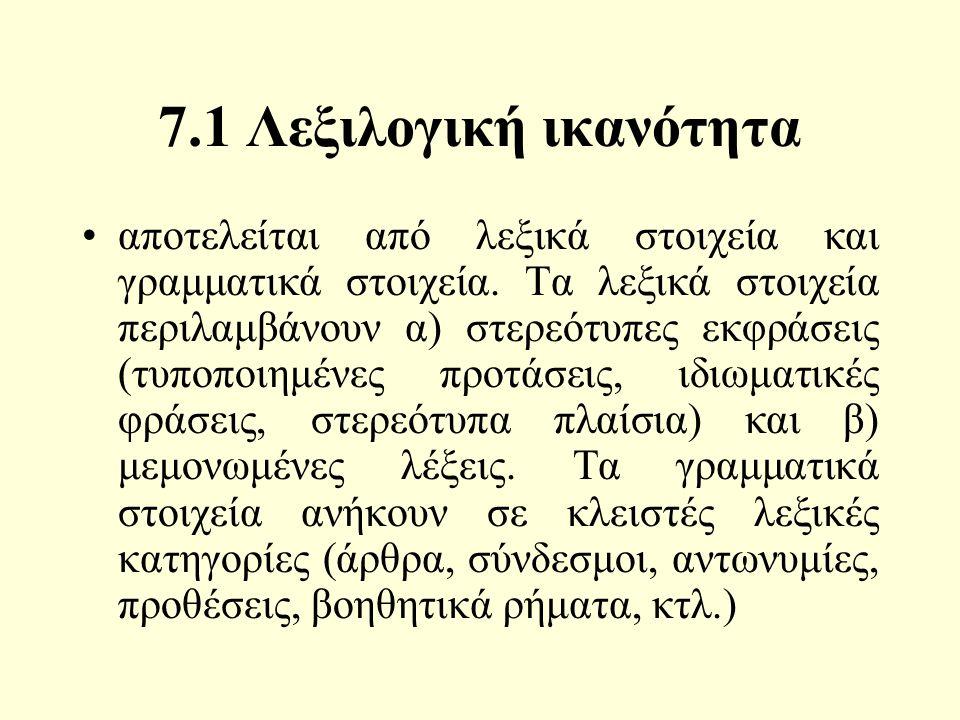 7.1 Λεξιλογική ικανότητα αποτελείται από λεξικά στοιχεία και γραμματικά στοιχεία.