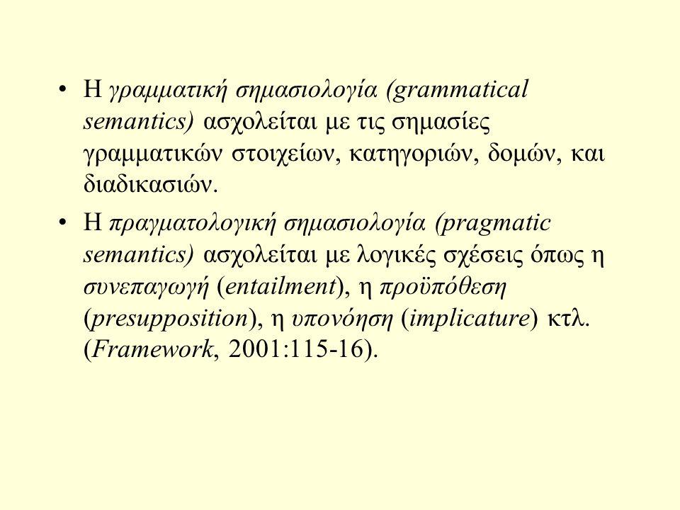 Η γραμματική σημασιολογία (grammatical semantics) ασχολείται με τις σημασίες γραμματικών στοιχείων, κατηγοριών, δομών, και διαδικασιών.