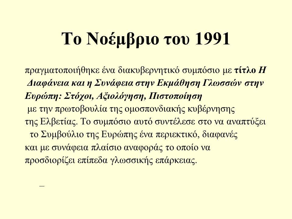 Το Νοέμβριο του 1991 πραγματοποιήθηκε ένα διακυβερνητικό συμπόσιο με τίτλο Η Διαφάνεια και η Συνάφεια στην Εκμάθηση Γλωσσών στην Ευρώπη: Στόχοι, Αξιολόγηση, Πιστοποίηση με την πρωτοβουλία της ομοσπονδιακής κυβέρνησης της Ελβετίας.