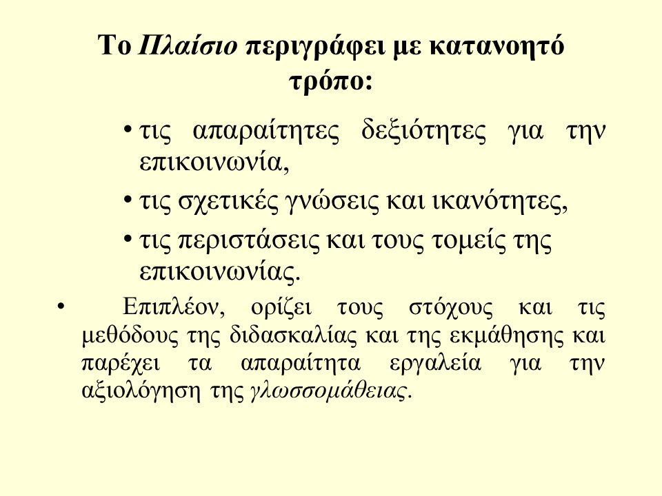 προσδιορίζει επίσης τα επίπεδα γλωσσομάθειας με τα οποία οι μαθητές μπορούν να μετρήσουν την πρόοδό τους σε όλη τη διάρκεια της ζωής τους, διευκολύνει την αναγνώριση των προσόντων και συνεπώς την κινητικότητα στην Ευρώπη αλλά και σε όλον τον ελληνόφωνο κόσμο