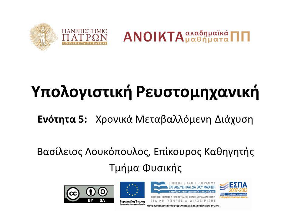 Υπολογιστική Ρευστομηχανική Ενότητα 5: Χρονικά Μεταβαλλόμενη Διάχυση Βασίλειος Λουκόπουλος, Επίκουρος Καθηγητής Τμήμα Φυσικής