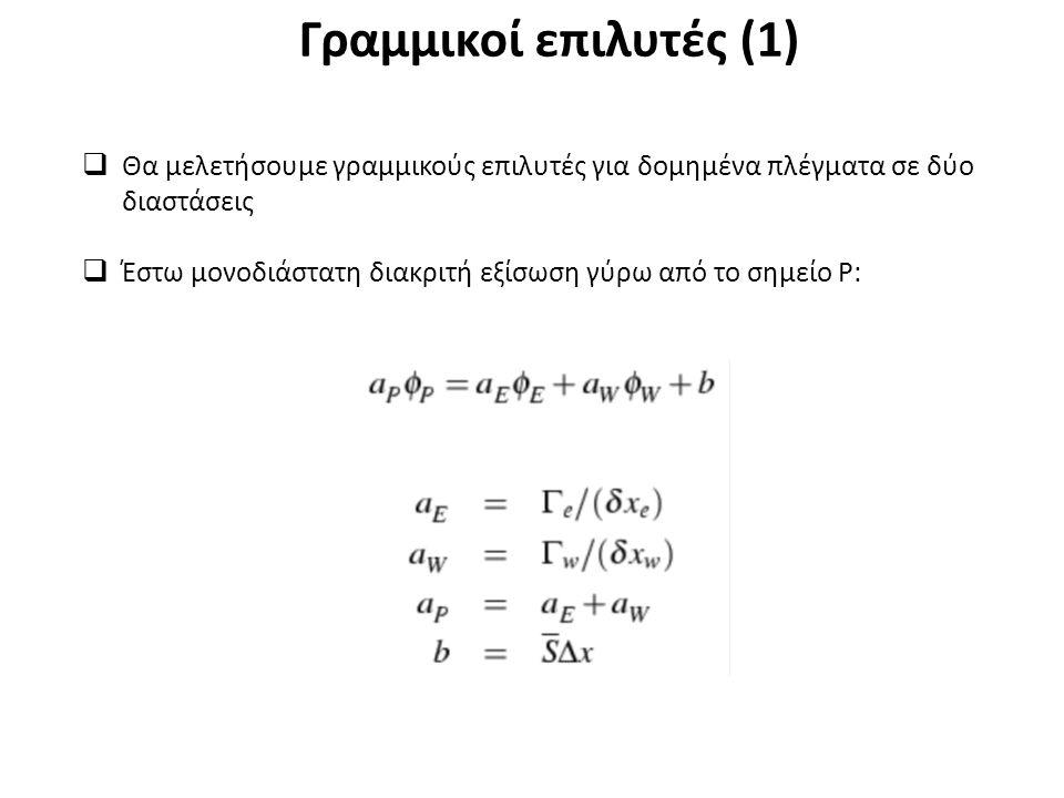 Γραμμικοί επιλυτές (2)  Γράφουμε ξανά την εξίσωση χρησιμοποιώντας τον ίδιο συμβολισμό: Δίνεται μία εξίσωση όπως αυτή για κάθε σημείο του πλέγματος i = 1, 2, 3, …, N Για i = 1, c 1 =0 Επίσης, b N = 0