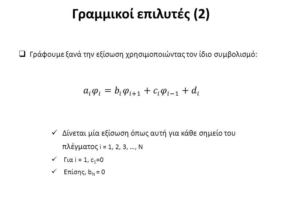 Αλγόριθμος τριδιαγώνιου πίνακα (TDMA) (1)  Για κάθε i σημείο του πλέγματος:  Για τα σημεία όπου υπάρχουν οριακές συνθήκες: c 1 =0; b N =0  Χρησιμοποιώντας την εξίσωση για το σημείο 1 γράφουμε φ 1 = f(φ 2 ).