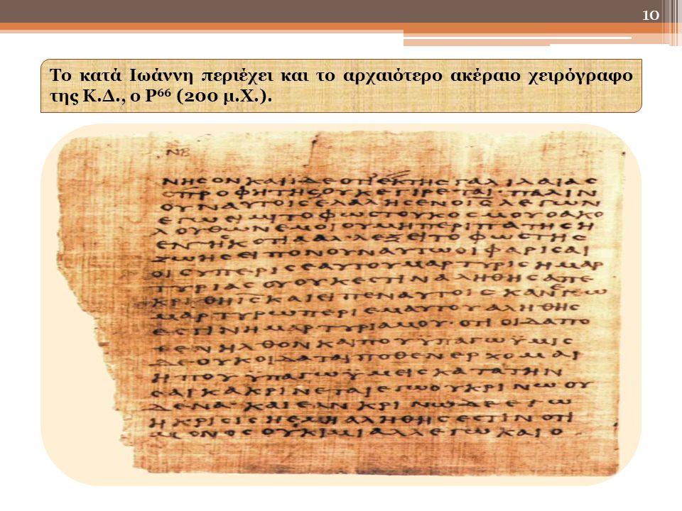 10 Το κατά Ιωάννη περιέχει και το αρχαιότερο ακέραιο χειρόγραφο της Κ.Δ., ο Ρ 66 (200 μ.Χ.).