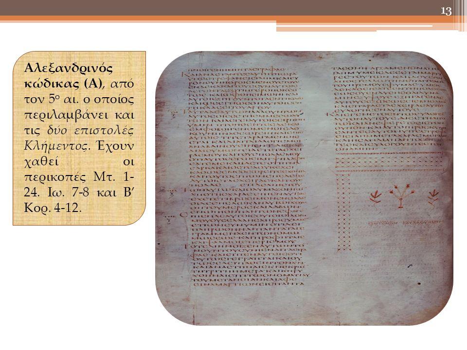 13 Αλεξανδρινός κώδικας (Α), από τον 5 ο αι.ο οποίος περιλαμβάνει και τις δύο επιστολές Κλήμεντος.