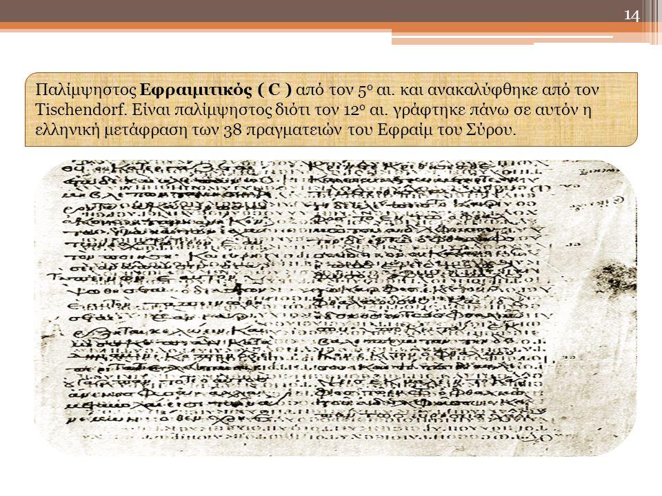 14 Παλίμψηστος Εφραιμιτικός ( C ) από τον 5 ο αι.και ανακαλύφθηκε από τον Τischendorf.