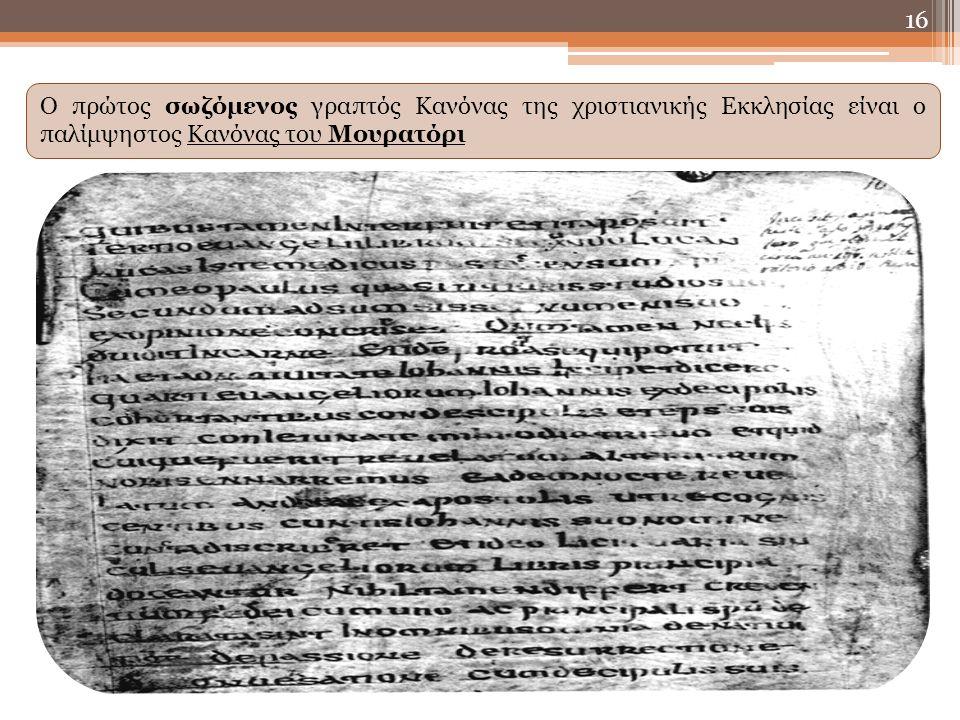 16 Ο πρώτος σωζόμενος γραπτός Κανόνας της χριστιανικής Εκκλησίας είναι ο παλίμψηστος Κανόνας του Μουρατόρι