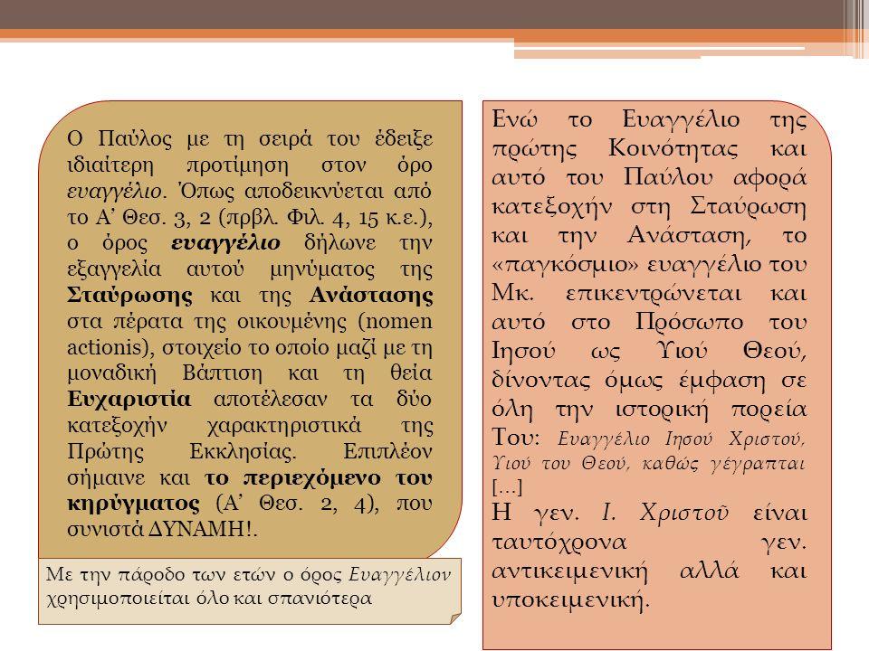 Ο Παύλος με τη σειρά του έδειξε ιδιαίτερη προτίμηση στον όρο ευαγγέλιο.