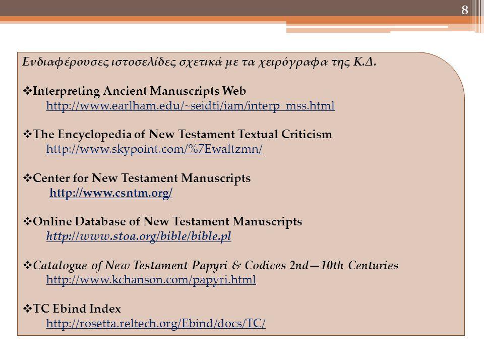 8 Ενδιαφέρουσες ιστοσελίδες σχετικά με τα χειρόγραφα της Κ.Δ.