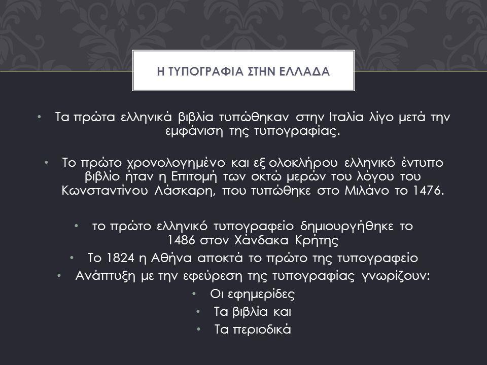Τα πρώτα ελληνικά βιβλία τυπώθηκαν στην Ιταλία λίγο μετά την εμφάνιση της τυπογραφίας.