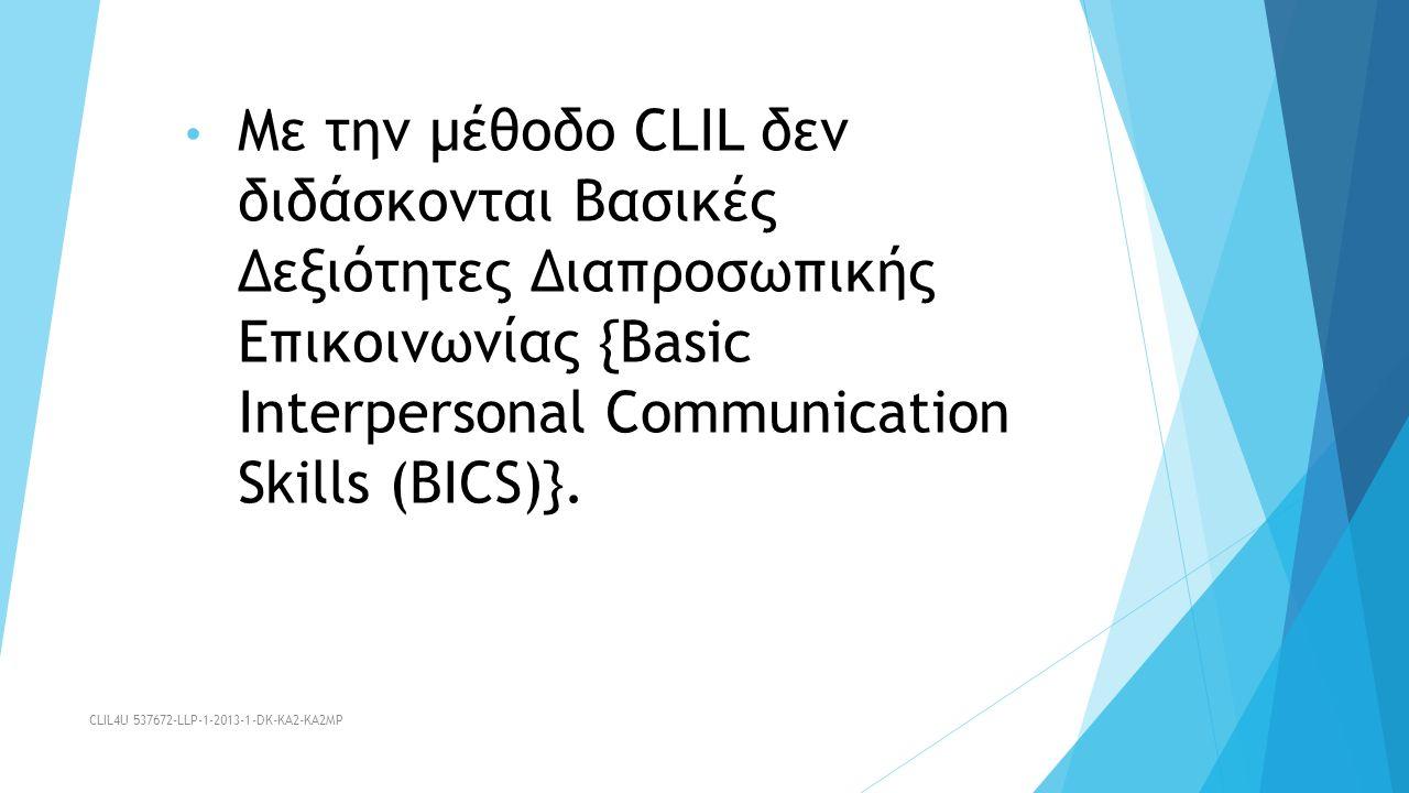 Με την μέθοδο CLIL δεν διδάσκονται Βασικές Δεξιότητες Διαπροσωπικής Επικοινωνίας {Basic Interpersonal Communication Skills (BICS)}.