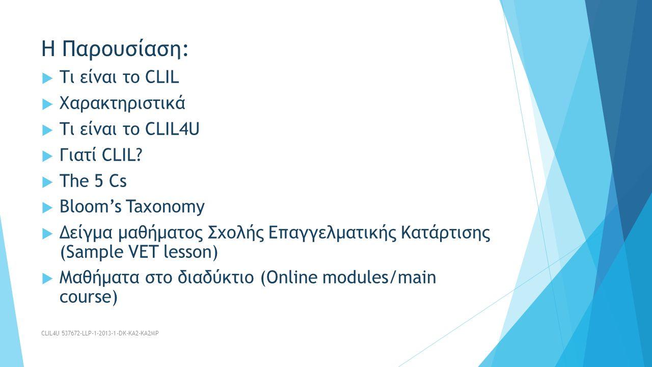 Τι είναι το CLIL; Content and Language Integrated Learning Ο όρος CLIL καθιερώθηκε από τον David Marsh το 1994 «Το CLIL είναι μια εκπαιδευτική προσέγγιση με διπλό στόχο, κατά την οποία χρησιμοποιείται επιπρόσθετη γλώσσα για την διδασκαλία και την εκμάθηση τόσο της γλώσσας όσο και του περιεχομένου » (EuroCLIC 1994) CLIL4U 537672-LLP-1-2013-1-DK-KA2-KA2MP
