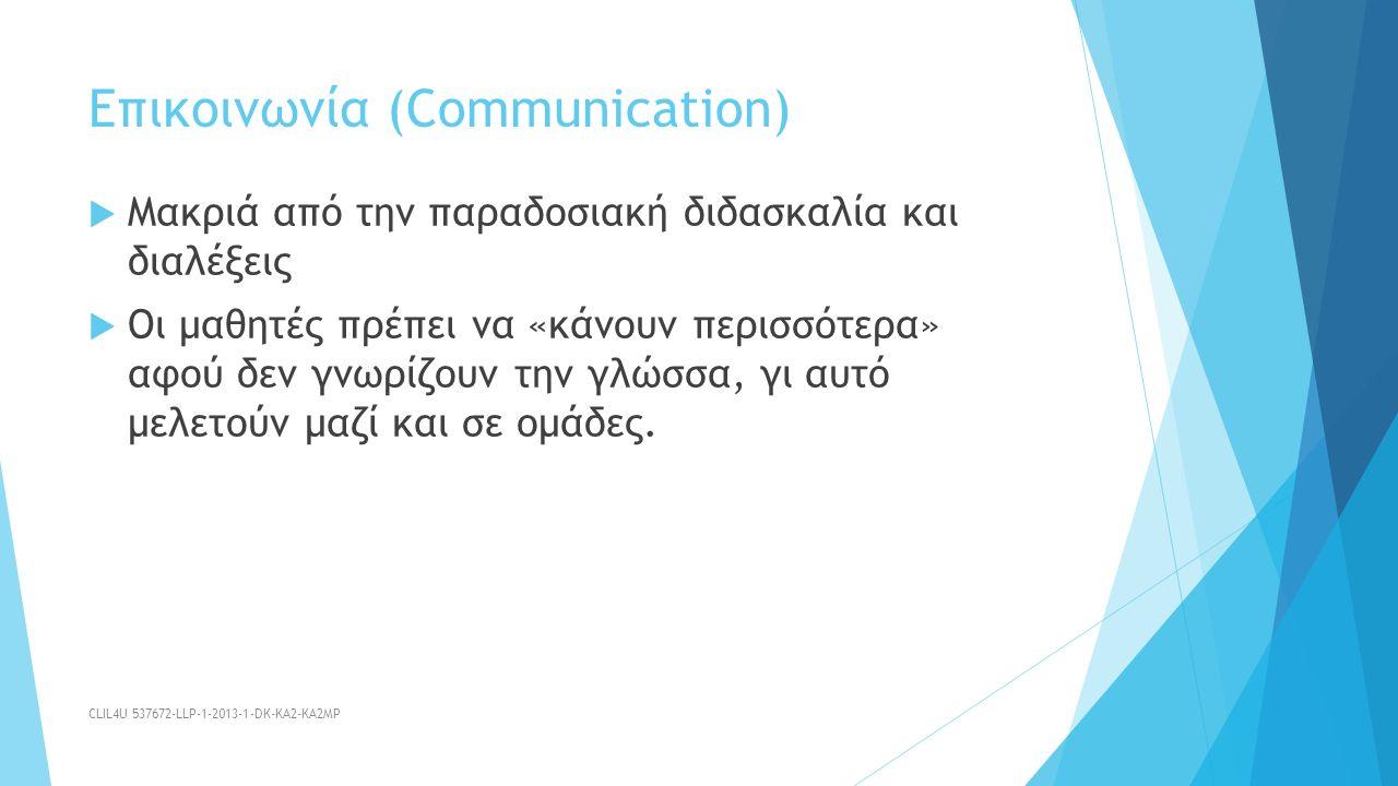  Μακριά από την παραδοσιακή διδασκαλία και διαλέξεις  Οι μαθητές πρέπει να «κάνουν περισσότερα» αφού δεν γνωρίζουν την γλώσσα, γι αυτό μελετούν μαζί και σε ομάδες.