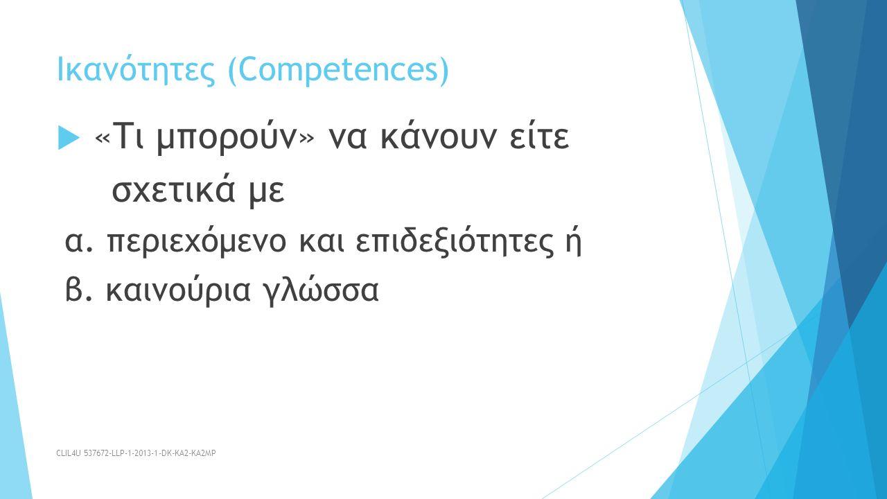  «Τι μπορούν» να κάνουν είτε σχετικά με α. περιεχόμενο και επιδεξιότητες ή β.