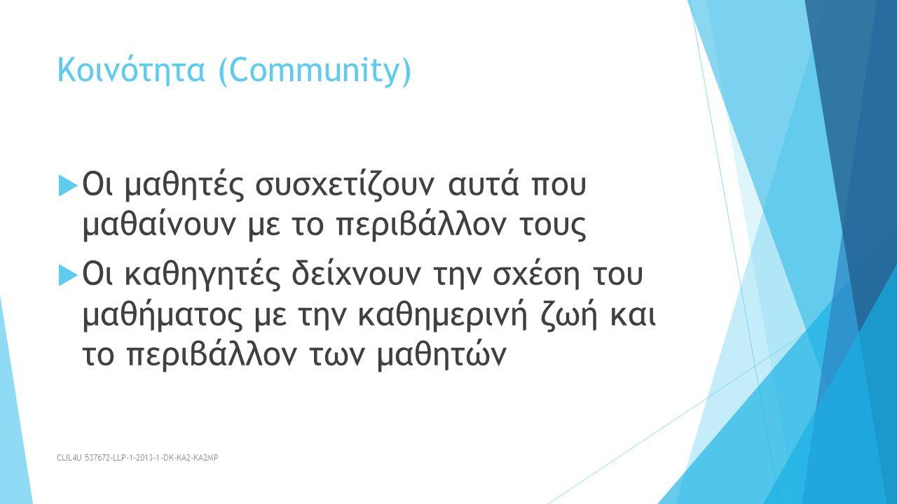  Οι μαθητές συσχετίζουν αυτά που μαθαίνουν με το περιβάλλον τους  Οι καθηγητές δείχνουν την σχέση του μαθήματος με την καθημερινή ζωή και το περιβάλλον των μαθητών Κοινότητα (Community) CLIL4U 537672-LLP-1-2013-1-DK-KA2-KA2MP
