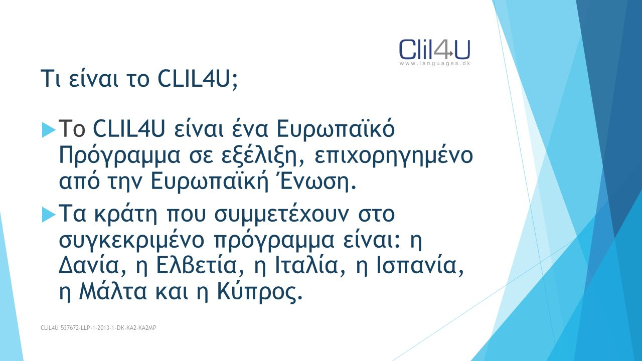 Οι μαθητές/φοιτητές του CLIL δεν ακολουθούν πρόγραμμα σπουδών το οποίο είναι βασισμένο στην ανάπτυξη της γραμματικής.