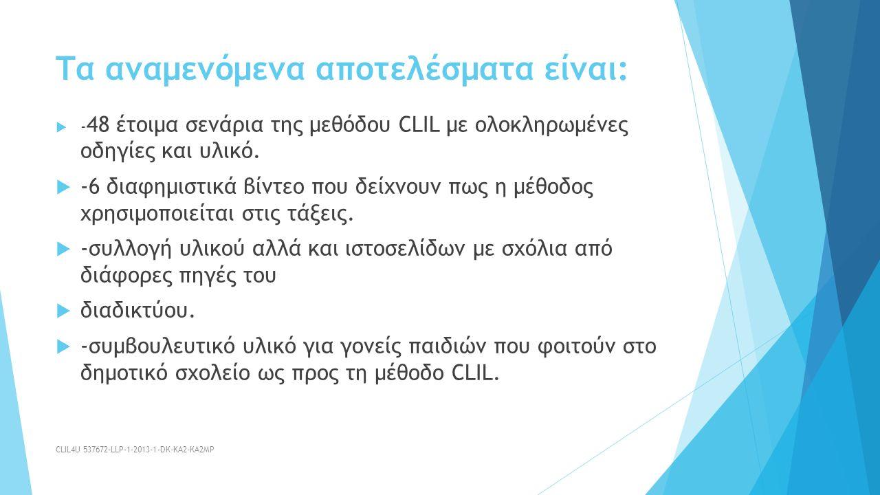 Συνέχεια  ένα εγχειρίδιο της μεθόδου CLIL  διαδικτυακό μάθημα γλώσσας για εκπαιδευτικούς ειδικότητας  μάθημα για εκπαιδευτές πάνω στη μεθοδολογία του CLIL και μάθημα γλώσσας για τους εκπαιδευτές ειδικότητας που οδηγεί σε ένα διαγνωστικό κατάρτισης επιπέδου (με συμβουλές ως προς το πώς μπορούν να βελτιώσουν το επίπεδο) και τέλος  πιστοποιητικό σύμφωνα με το Κοινό Σχέδιο Αναφοράς για τις Γλώσσες (CEFR) CLIL4U 537672-LLP-1-2013-1-DK-KA2-KA2MP