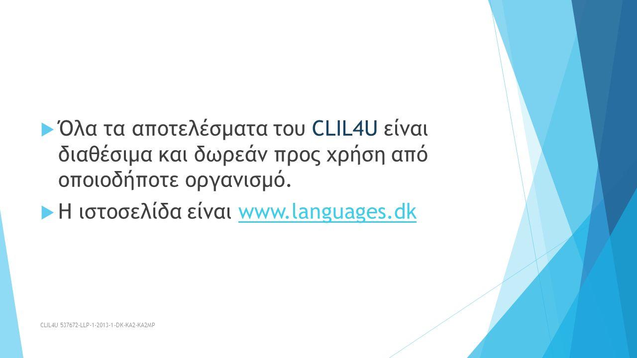  Όλα τα αποτελέσματα του CLIL4U είναι διαθέσιμα και δωρεάν προς χρήση από οποιοδήποτε οργανισμό.