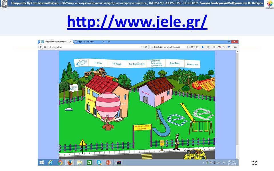 3939 Εφαρμογές Η/Υ στη Λογοπαθολογία - Ο H/Y στην κλινική λογοθεραπευτική πράξη ως κίνητρο για συζήτηση, ΤΜΗΜΑ ΛΟΓΟΘΕΡΑΠΕΙΑΣ, ΤΕΙ ΗΠΕΙΡΟΥ - Ανοιχτά Ακαδημαϊκά Μαθήματα στο ΤΕΙ Ηπείρου http://www.jele.gr/ 39