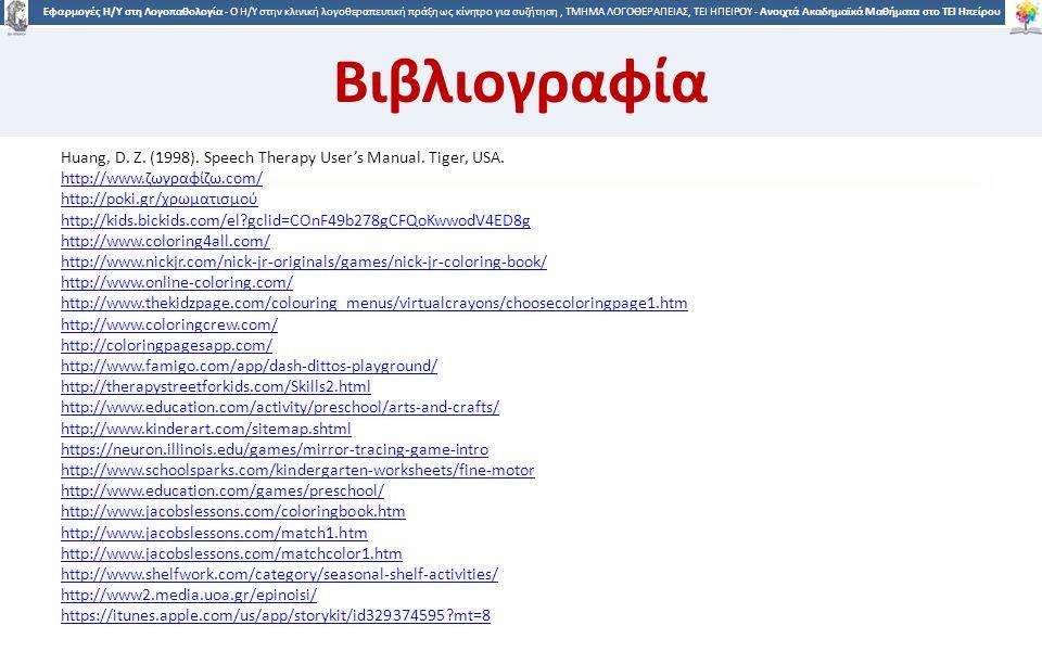 4040 Εφαρμογές Η/Υ στη Λογοπαθολογία - Ο H/Y στην κλινική λογοθεραπευτική πράξη ως κίνητρο για συζήτηση, ΤΜΗΜΑ ΛΟΓΟΘΕΡΑΠΕΙΑΣ, ΤΕΙ ΗΠΕΙΡΟΥ - Ανοιχτά Ακαδημαϊκά Μαθήματα στο ΤΕΙ Ηπείρου Βιβλιογραφία Huang, D.