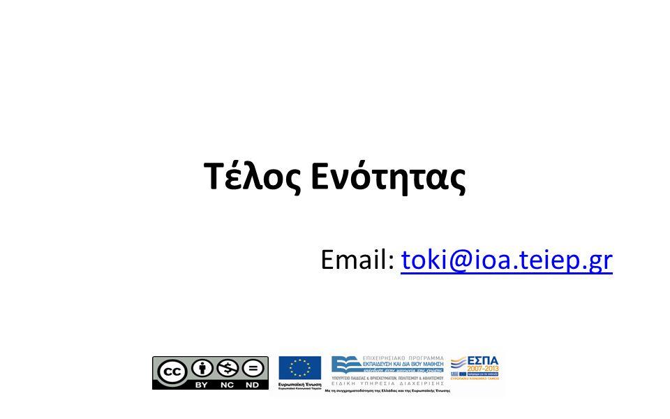 4646 Τέλος Ενότητας Email: toki@ioa.teiep.grtoki@ioa.teiep.gr