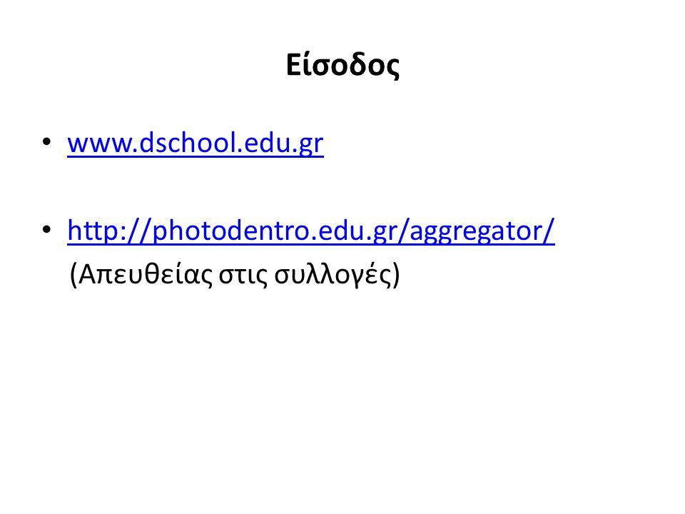 Είσοδος www.dschool.edu.gr http://photodentro.edu.gr/aggregator/ (Απευθείας στις συλλογές)