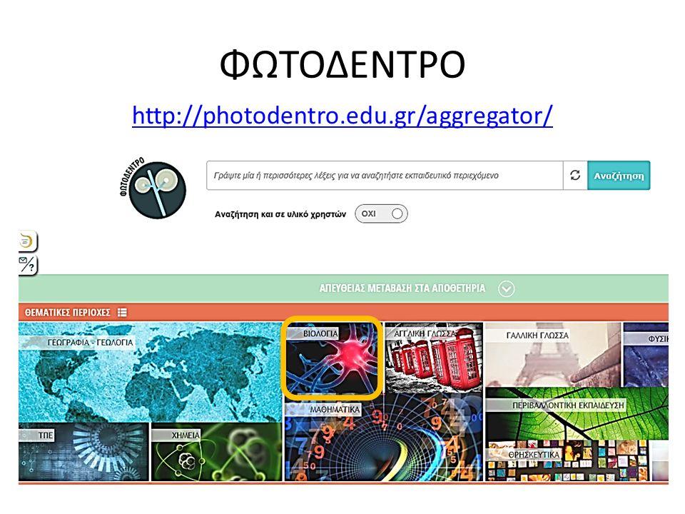 ΦΩΤΟΔΕΝΤΡΟ http://photodentro.edu.gr/aggregator/